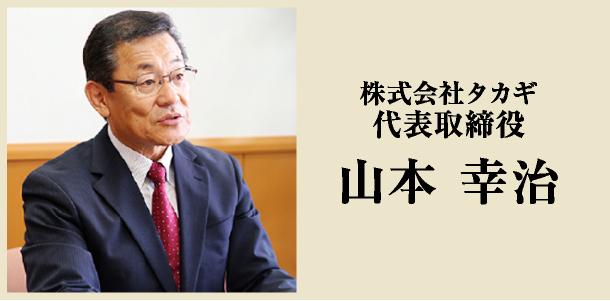 株式会社タカギ 代表取締役 山本 幸治